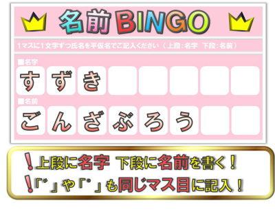 名前ビンゴカードの書き方画面