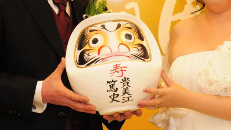 結婚の誓い『だるま開眼式』イメージ