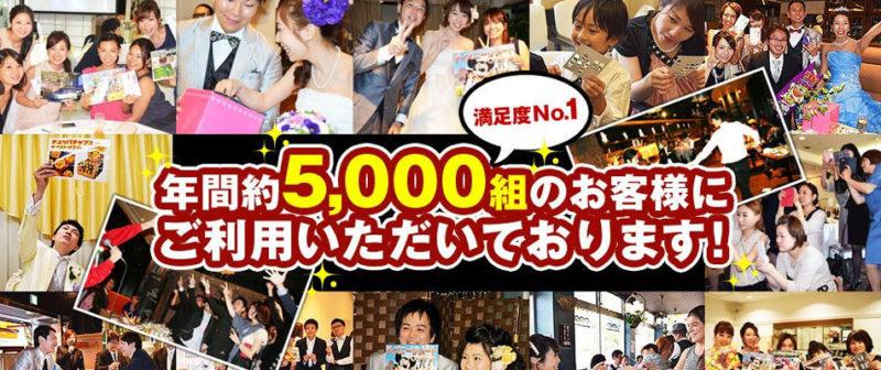 景品.jpは年間約5,000組のお客様にご利用頂いております