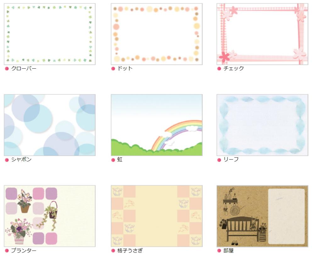 景品ショップマイルームのメッセージカードデザイン例