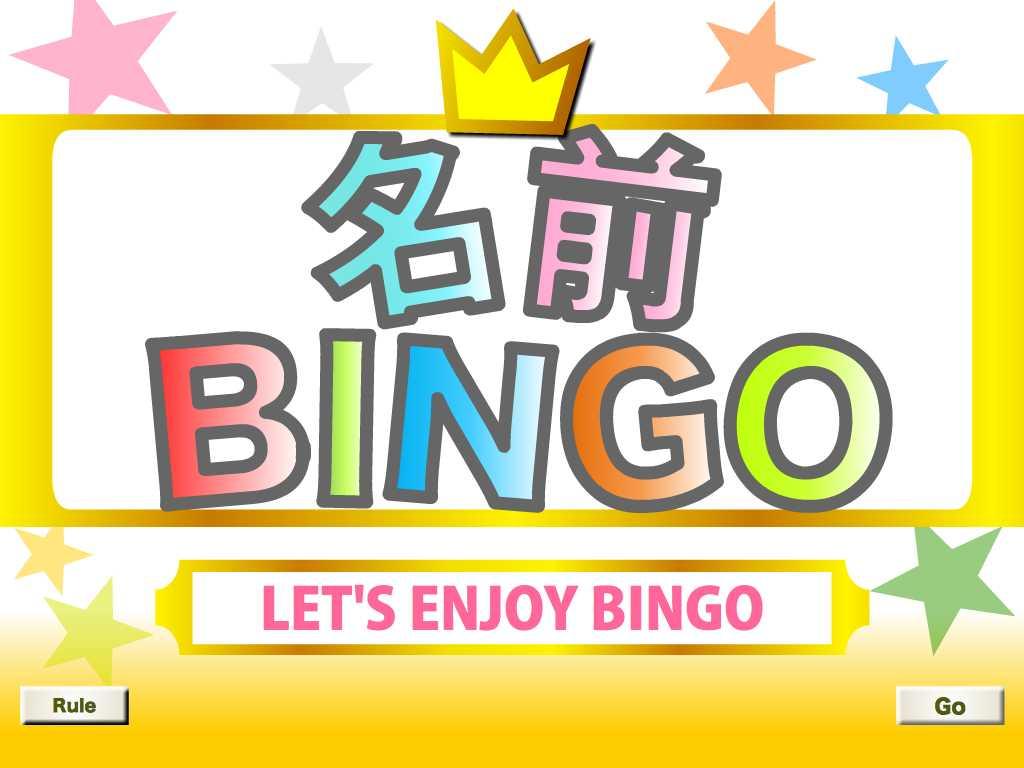 名前ビンゴゲームアプリ画面