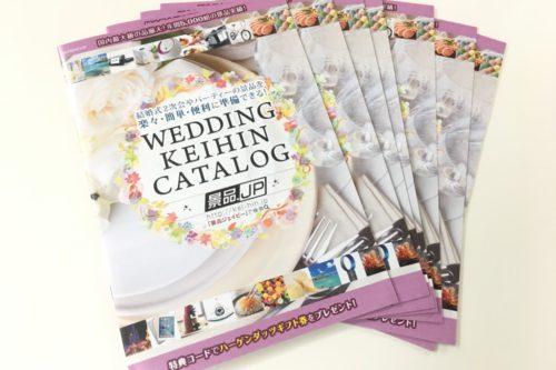 結婚式二次会のゲーム景品パンフレット