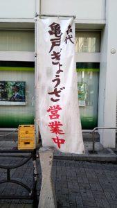 亀戸餃子の暖簾